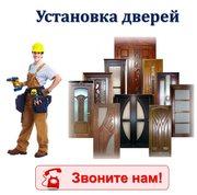 Установка Дверей ВЕСЬ КИЕВ